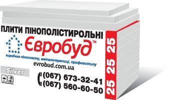 """ПІНОПЛАСТ """"ЄВРОБУД 25"""" silver"""