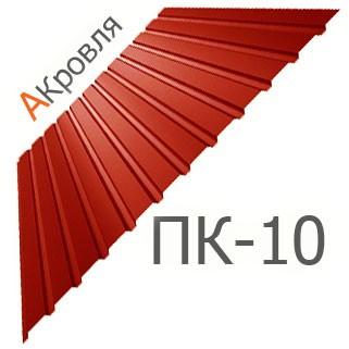 Профнастил ПК-10 ПЕ 0,40 мм