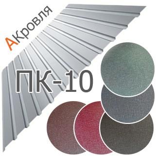 Профнастил ПК-10 ПЕМА 0,45 мм