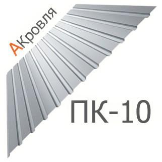 Профнастил ПК-10 Цинк 0,40 мм