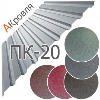 Профнастил ПК-20 ПЕМА 0,45 мм