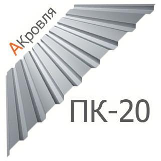 Профнастил ПК-20 Цинк 0,40 мм