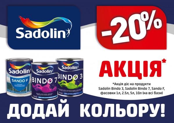 Краска Sadolin (Швеция) - интерьерные и фасадные краски, паркетные и мебельные лак