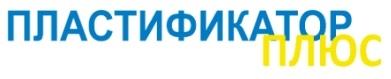 ПЛАСТИФИКАТОР ПЛЮС, Харьков