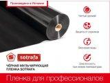 Фото 1 Пленка мульчирующая SOTRAFA черная 345438