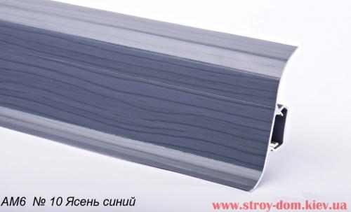 Плинтус глянцевый пластиковый кабель канал с мягким краем АМ6 №10 Ясень синий