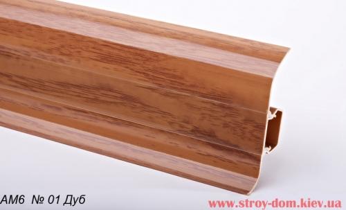 Плинтус глянцевый пластиковый кабель канал с мягкими краями АМ6 №1 Дуб