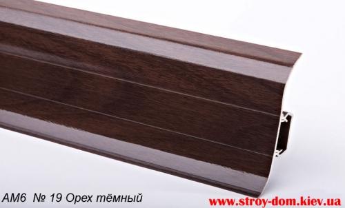 Плинтус глянцевый пластиковый канал короб с мягкими краями АМ6 №19 Орех тёмный
