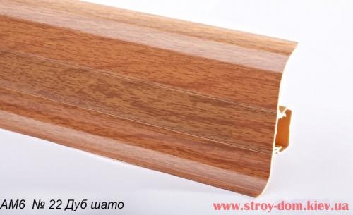 Плинтус глянцевый пластиковый короб канал с мягкими краямя АМ6 №22 Дуб шато