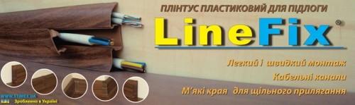 Плінтус-короб ПВХ для підлоги LineFix® з еластичними краями (19 декорів)