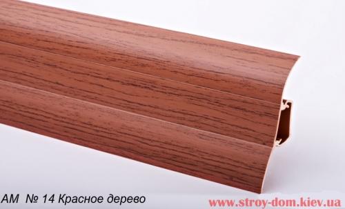 Плинтус пластиковый короб с мягким краем АМ № 14 Красное дерево