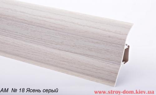 Плинтус пластиковый короб с мягким краем АМ № 18 Ясень серый