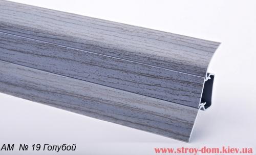 Плинтус пластиковый с кабель каналом с мягкими краями АМ № 19 Голубой