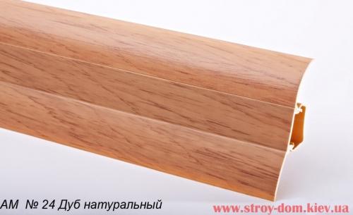 Плинтус пластиковый с кабель каналом с мягкими краями АМ № 24 Дуб натуральный