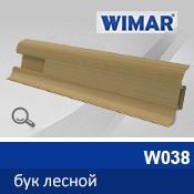 Плинтус WIMAR 55мм с кабель-каналом матовый Размер : 19*55*2500 W 038 бук лесной
