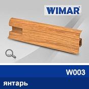 Плинтус WIMAR 55мм с кабель-каналом матовый Размер : 19*55*2500 W 003 дуб золотистый