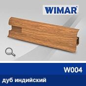 Плинтус WIMAR 55мм с кабель-каналом матовый Размер : 19*55*2500 W 004 дуб мичеган