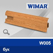 Плинтус WIMAR 55мм с кабель-каналом матовый Размер : 19*55*2500 W 005 бук