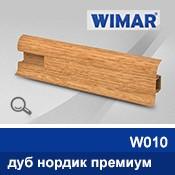 Плинтус WIMAR 55мм с кабель-каналом матовый Размер : 19*55*2500 W 010 орех светлый