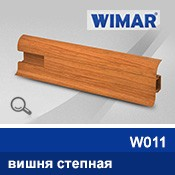 Плинтус WIMAR 55мм с кабель-каналом матовый Размер : 19*55*2500 W 011 вишня дикая
