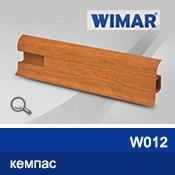 Плинтус WIMAR 55мм с кабель-каналом матовый Размер : 19*55*2500 W 012 кемпас