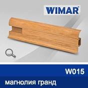 Плинтус WIMAR 55мм с кабель-каналом матовый Размер : 19*55*2500 W 015 магнолия гранд