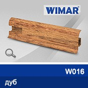 Плинтус WIMAR 55мм с кабель-каналом матовый Размер : 19*55*2500 W 016 дуб