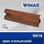 Плинтус WIMAR 55мм с кабель-каналом матовый Размер : 19*55*2500 W 018 орех итальянский