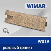 Плинтус WIMAR 55мм с кабель-каналом матовый Размер : 19*55*2500 W 019 розовый гранит