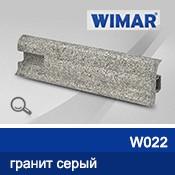 Плинтус WIMAR 55мм с кабель-каналом матовый Размер : 19*55*2500 W 022 гранит серый