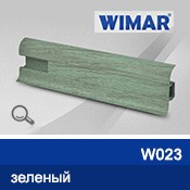 Плинтус WIMAR 55мм с кабель-каналом матовый Размер : 19*55*2500 W 023 зеленый