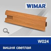 Плинтус WIMAR 55мм с кабель-каналом матовый Размер : 19*55*2500 W 024 вишня светлая