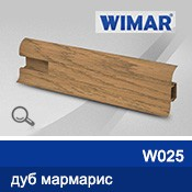 Плинтус WIMAR 55мм с кабель-каналом матовый Размер : 19*55*2500 W 025 дуб мармарис