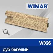 Плинтус WIMAR 55мм с кабель-каналом матовый Размер : 19*55*2500 W 026 дуб беленый
