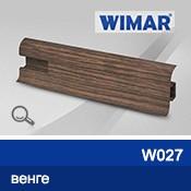 Плинтус WIMAR 55мм с кабель-каналом матовый Размер : 19*55*2500 W 027 венге