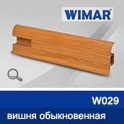 Плинтус WIMAR 55мм с кабель-каналом матовый Размер : 19*55*2500 W 029 вишня обыкновенная