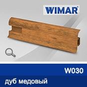 Плинтус WIMAR 55мм с кабель-каналом матовый Размер : 19*55*2500 W 030 дуб медовый