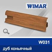 Плинтус WIMAR 55мм с кабель-каналом матовый Размер : 19*55*2500 W 031 дуб коньячный