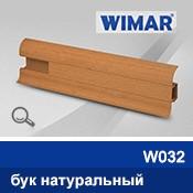 Плинтус WIMAR 55мм с кабель-каналом матовый Размер : 19*55*2500 W 032 бук европейский