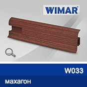 Плинтус WIMAR 55мм с кабель-каналом матовый Размер : 19*55*2500 W 033 махагон