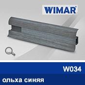Плинтус WIMAR 55мм с кабель-каналом матовый Размер : 19*55*2500 W 034 ольха синяя