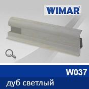 Плинтус WIMAR 55мм с кабель-каналом матовый Размер : 19*55*2500 W 037 дуб светлый