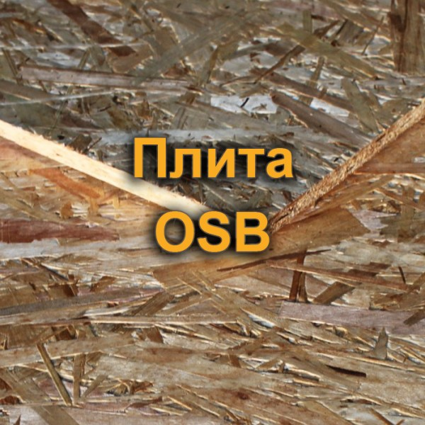 Плита OSB