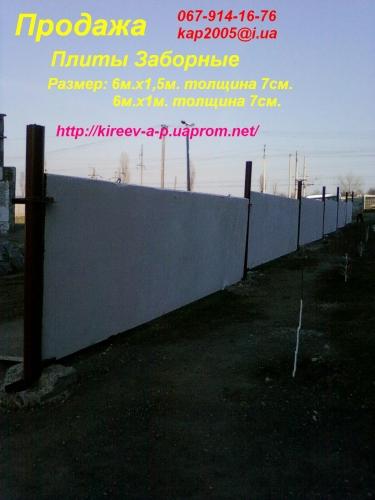 Плиты канальные (заборные) 6х1,5м. толщина 7см. ; 6x1 м. толщина 7см. б/у в хорошем состоянии.