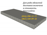 Фото  1 Плиты ЖБИ ПК 49-15-8, в продаже большой ассортимент плит шириной 1,0м, 1,2м, 1,5м, 1,8м. Доставка в любую точку Украины 1940478