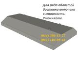 Фото  1 Плиты железобетонные ленточных фундаментов ФЛ 16-12-2, большой выбор ЖБИ. Доставка в любую точку Украины. 1940635