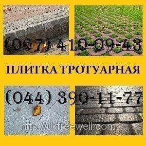 Плитка бетонная тротуарная Эко (цвет на сером цементе)
