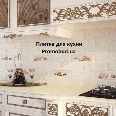 плитка для кухни фото 2