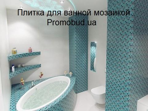 плитка мозаика в ванной фото