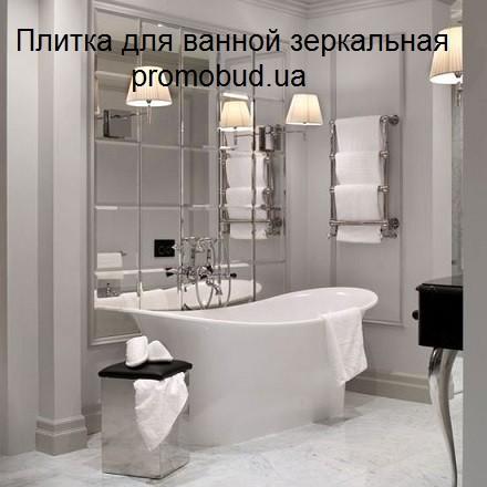 зеркальная плитка в ванной - фото